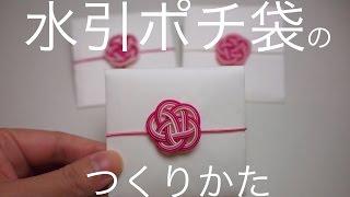 DIY!! Mizuhiki 水引ポチ袋の作り方 梅むすび編