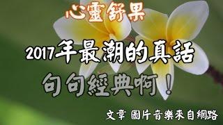 getlinkyoutube.com-心靈舒果--2017年最潮的真話,句句經典啊!
