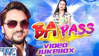 BA Pass - Gunjan Singh - Video JukeBOX - Bhojpuri  Songs 2016 new width=