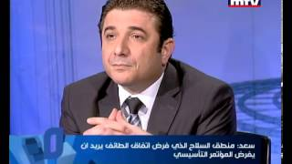getlinkyoutube.com-Bi Mawdouiyeh - Marwan Charbel - Dr. Antoine Saad 23 September 2013
