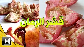 getlinkyoutube.com-فوائد قشر الرمان المطحون العشرة وإستعمالاته المختلفة   Ten health benefits of pomegranate peel