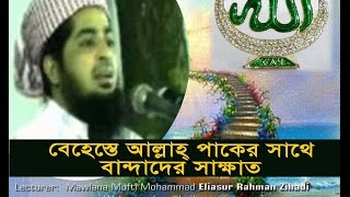 getlinkyoutube.com-Jannatay Allaha Paker Banddar Sakhat - mawlana eliasur rahman zihadi
