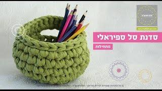 איך סורגים סלסלה מחוטי טריקו למתחילים? how to crochet from T shirt yarn