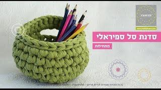 getlinkyoutube.com-איך סורגים סלסלה מחוטי טריקו למתחילים? how to crochet from T shirt yarn
