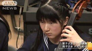 getlinkyoutube.com-愛子さま、管弦楽部の仲間たちとチェロ演奏を披露(15/04/12)