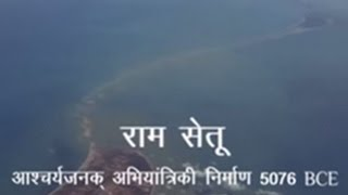 getlinkyoutube.com-Rama Setu - An Engineering Marvel of 5076 BCE (Hindi)