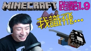 getlinkyoutube.com-Minecraft跑酷1.9:笑死! YO街YO到識飛...(ft. Mary姐, Andrew, JC)
