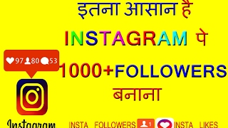 10000+ INSTAGRAM FOLLOWERS IN SIMPLE STEPS | INSTA LIKES | TOP INSTAGRAM TRICK 100% LEGAL [HINDI]
