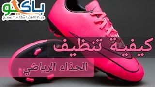 getlinkyoutube.com-كيفية تنظيف الحذاء الرياضي How to Clean Sneakers