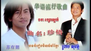 getlinkyoutube.com-រក្សាស្នេហ៍ ▶ 珍惜 ▶ raksa sne ▶ preap sovath old song 2003 ▶ 国语金曲 ▶ 国语老歌 ▶ 国语经典歌曲 ▶ 国语经典 ▶ chinese