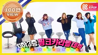 getlinkyoutube.com-주간아이돌 - 175회 에이핑크 걸그룹댄스 /Apink's Girl Group Dance