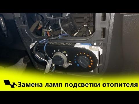 Замена ламп подсветки блока отопителя