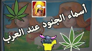 getlinkyoutube.com-كلاش اوف كلانس #9 أسماء الجنود عند العرب !!
