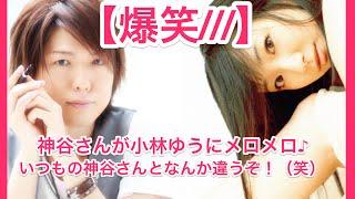 getlinkyoutube.com-【爆笑///】神谷浩史が小林ゆうにメロメロ♪新谷良子声なき大爆笑♪