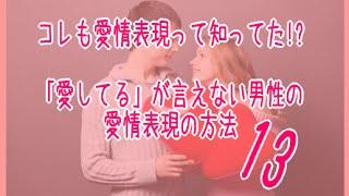getlinkyoutube.com-実はコレも愛情表現だった!? 「愛してる」が言えない男性の愛情表現の方法8選