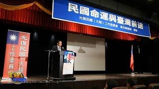 getlinkyoutube.com-辛灝年:民國命運與台灣前途  (下) - 台灣如何應對中共政權