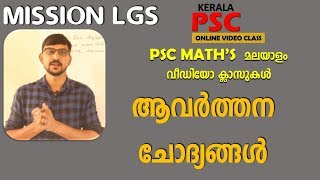 Kerala PSC Maths Malayalam Video Class Repeated Questions For LGS   LDC 2017 മലയാളം ക്ലാസ്സുകള്