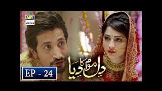 Dil Mom Ka Diya Episode 24   13th November 2018   Ary Digital Drama