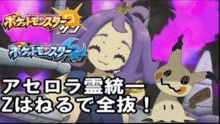 getlinkyoutube.com-【ポケモンSM】 Z技はねるミミッキュ! ゴースト統一パ 対戦実況part1