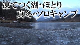 getlinkyoutube.com-凍てつく湖のほとり 真冬のソロキャンプ 【solo camping #21】