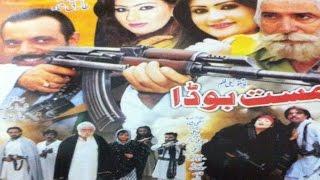 getlinkyoutube.com-Pashto Action Telefilm MAST BODHA - Jahangir Khan And Tariq Shah - Pushto Action Movie