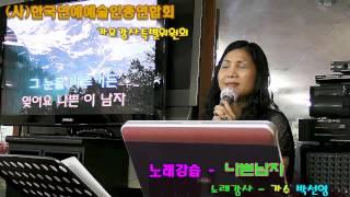 getlinkyoutube.com-나쁜남자/신유(노래강사/박선영)한국연예협회,노래교실