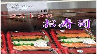 getlinkyoutube.com-コストコで買い物&にぎり寿司を食べたよ Japanese Costco Sushi !