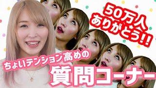 getlinkyoutube.com-50万人ありがとう!ちょいテンション高い質問コーナー☆