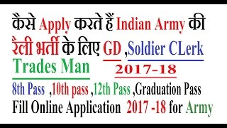 Apply Online  Army Rally Bharti for   GD  Soldier CLerk  Trades Man