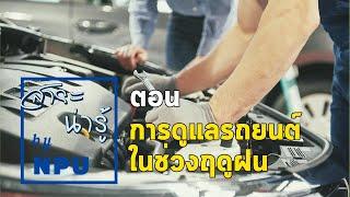 รายการสาระน่ารู้ By NPU ตอน การดูแลรถยนต์ในช่วงฤดูฝน