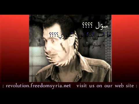 ما اسم الدكتاتور السوري