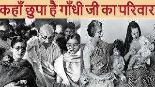 महात्मा गांधी के बाद क्या हाल हुआ उनके परिवार का ??