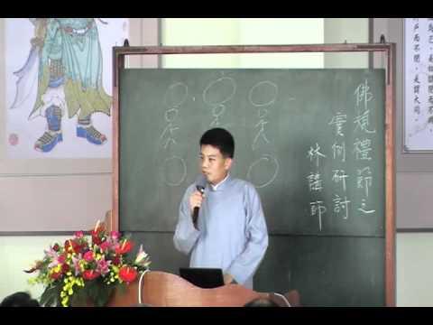20101009 佛規禮節之實例研討 林政成 正和書院 大屯區經訓研習