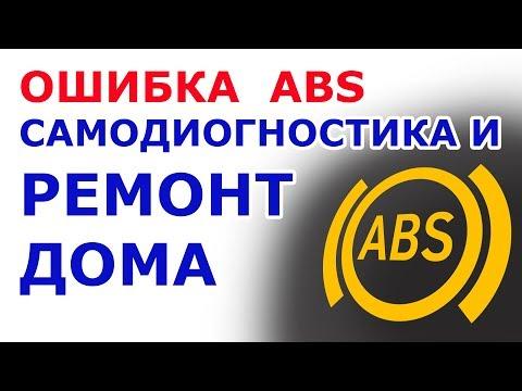 ? Как починить ABS дома,  горит лампочка ABS , Как проверить датчик ABS, Не работает АБС?