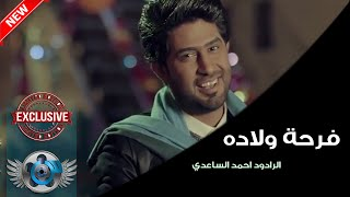 المنشد احمد الساعدي   فرحة ولادة   Full HD 2015