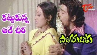 getlinkyoutube.com-Pogarubothu Songs - Kattukunna Adey - Vanisri - Sobhan Babu