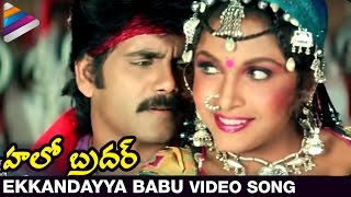 getlinkyoutube.com-Hello Brother Movie Songs | Ekkandayya Babu Video Song | Nagarjuna | Ramya Krishna | Soundarya