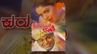getlinkyoutube.com-Kurubana Rani – ಕುರುಬನ ರಾಣಿ 1998 | FEAT.Shivarajkumar, Nagma | Full Length Kannada Movie