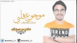 getlinkyoutube.com-موجوع قلبي .. بصوت شادي بن عبدالله (بدون موسيقى)