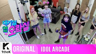 getlinkyoutube.com-IDOL ARCADE(대기실 옆 오락실): EXID(이엑스아이디)_Hammers Down with A Sexy Swag _L.I.E