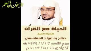 محاضرة الحياة مع القران الشيخ صالح المغامسي رائعه