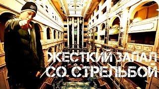 "getlinkyoutube.com-42. Жесткий запал. Гостиница ""Северная Корона"". Сталк. Abandoned hotel. Russia, Saint-Petersburg."