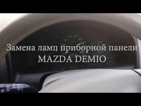 Замена ламп приборной панели Mazda Demio