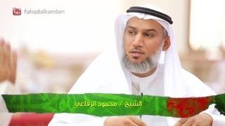 حلقة 29 مسافر مع القرآن2 فهد الكندري في الكويت Ep29 Traveler with the Quran Kuwait