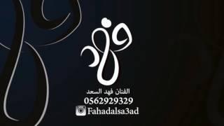 getlinkyoutube.com-فهد السعد  2016 - تناديك