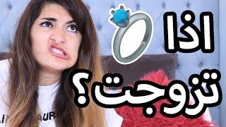 اذا رح أتزوج هل رح أترك قناتي؟ | Will I leave My Channel if I Got Married?