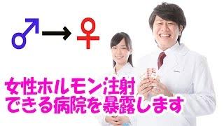 女性ホルモン注射できる病院リストを公開します。男性から女性に性別変更するあなた必見