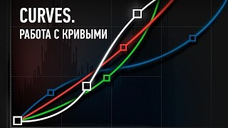 "Онлайн мастер-класс ""Curves. Работа с кривыми"". Андрей Журавлев"