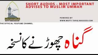 getlinkyoutube.com-Gunnah Chorne ka Nusqa/Tareeqa by Mufti Tariq Masood