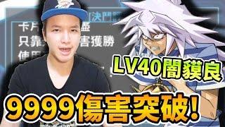 【遊戲王Duel Links】LV40闇貘良 傷害9999突破!!